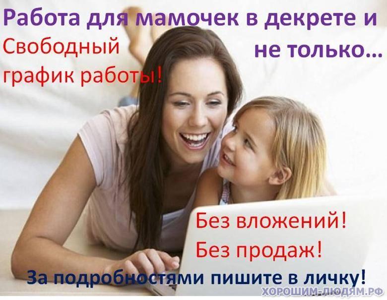 Заработок в интернете для мам в декрете: топ 10 способов