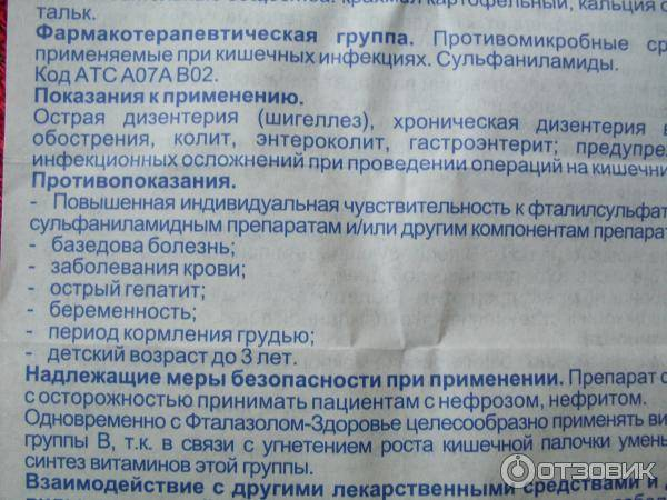 Можно ли принимать ибупрофен при грудном вскармливании | fok-zdorovie.ru