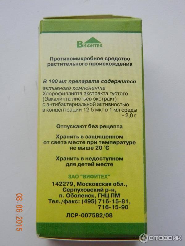 Хлорофиллипт таблетки для рассасывания 25 мг 20 шт.   (вифитех) - купить в аптеке по цене 147 руб., инструкция по применению, описание