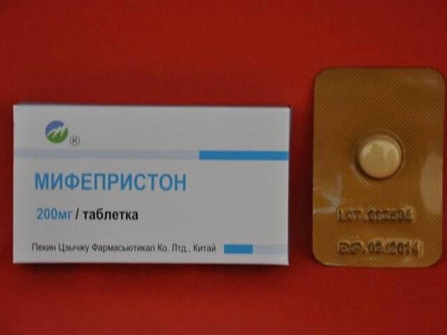 Миропристон: средство для стимуляции родов. через сколько начинает мифепристон действовать