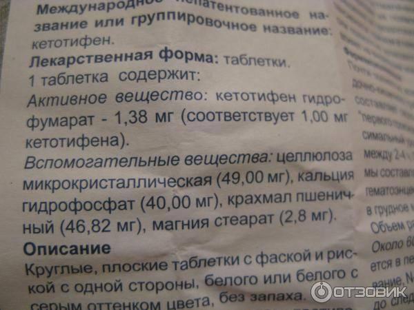 Кетотифен софарма в тольятти - инструкция по применению, описание, отзывы пациентов и врачей, аналоги