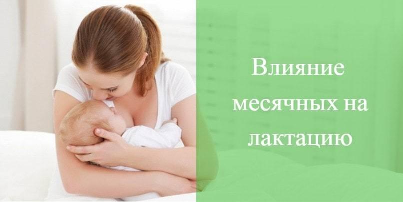 Когда начинаются месячные после родов при грудном вскармливании. первые месячные после родов.