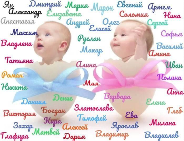 Имена для девочек