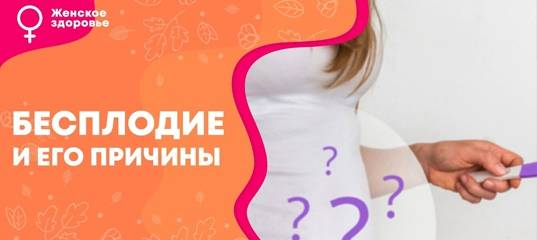 Почему не получается забеременеть? гинеколог-репродуктолог разрушает распространенные заблуждения - новости yellmed.ru