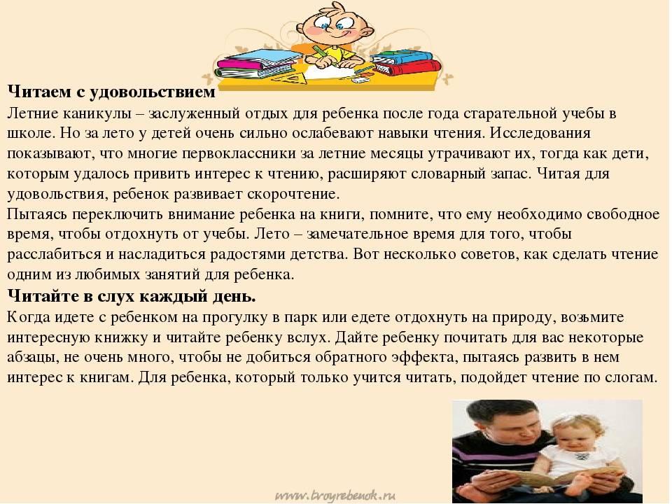 Как привить любовь к чтению своему ребёнку: опыт и советы педагога