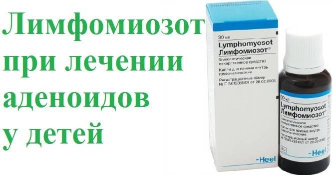 Лимфомиозот - инструкция по применению, описание, отзывы пациентов и врачей, аналоги