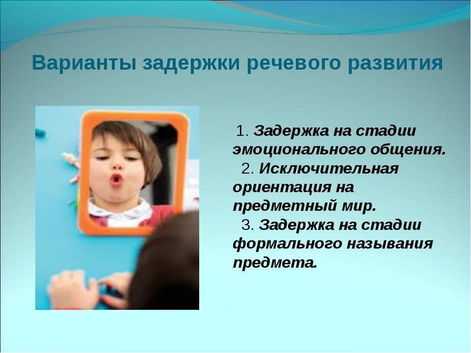 Задержка речевого развития у детей. задержка речевого развития у детей.