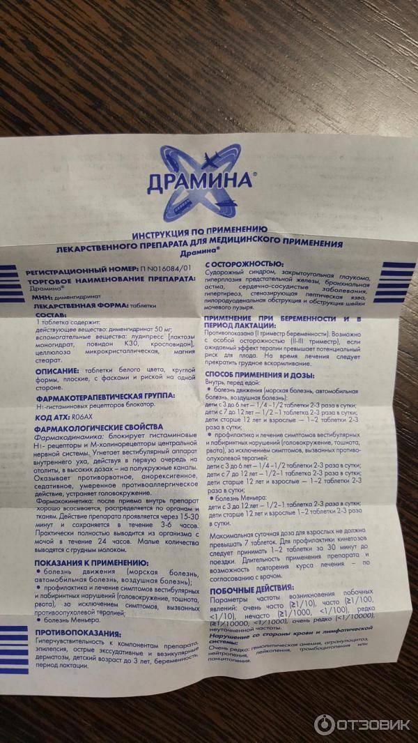 Драмина  - инструкция по применению, описание, отзывы пациентов и врачей, аналоги