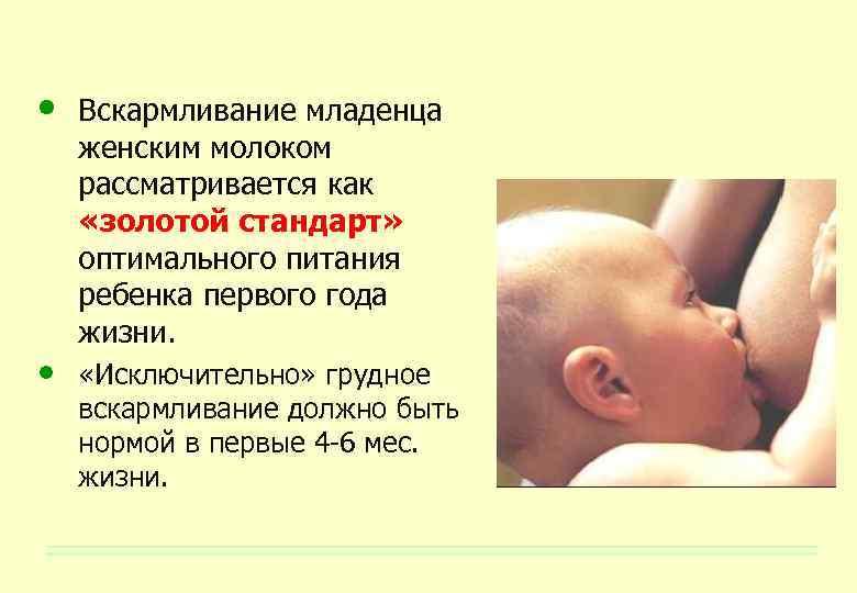До какого возраста нужно кормить ребенка грудью?