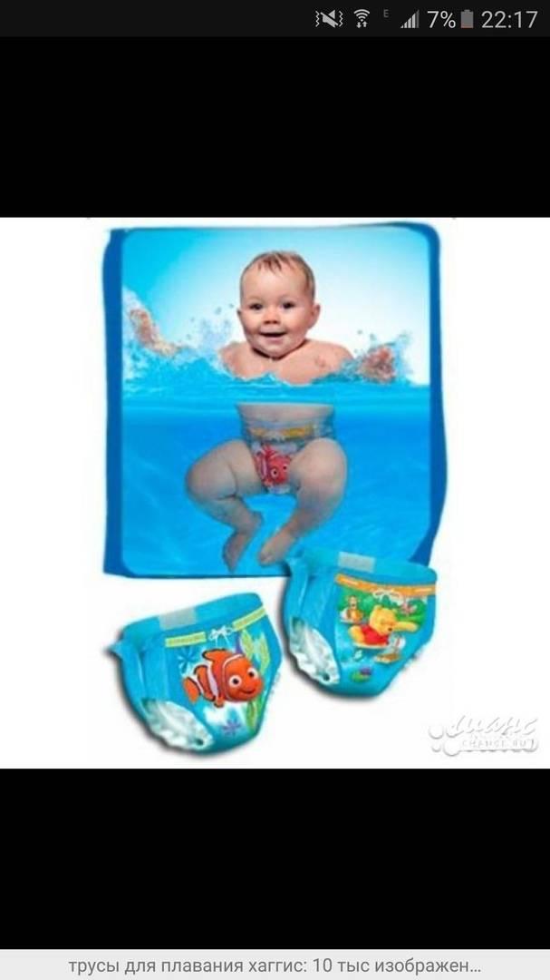 Подгузники для плавания - мапапама.ру — сайт для будущих и молодых родителей: беременность и роды, уход и воспитание детей до 3-х лет