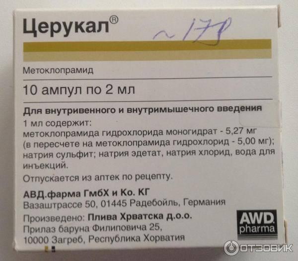 Церукал раствор для внутривенного и внутримышечного введения 5 мг/мл ампулы 2 мл 10 шт.   (merck & co. [мерк энд ко]) - купить в аптеке по цене 252 руб., инструкция по применению, описание, аналоги