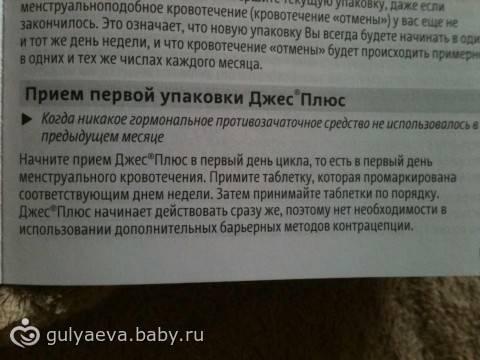 Задержка после дюфастона: причины, что делать? | 8roddom.ru