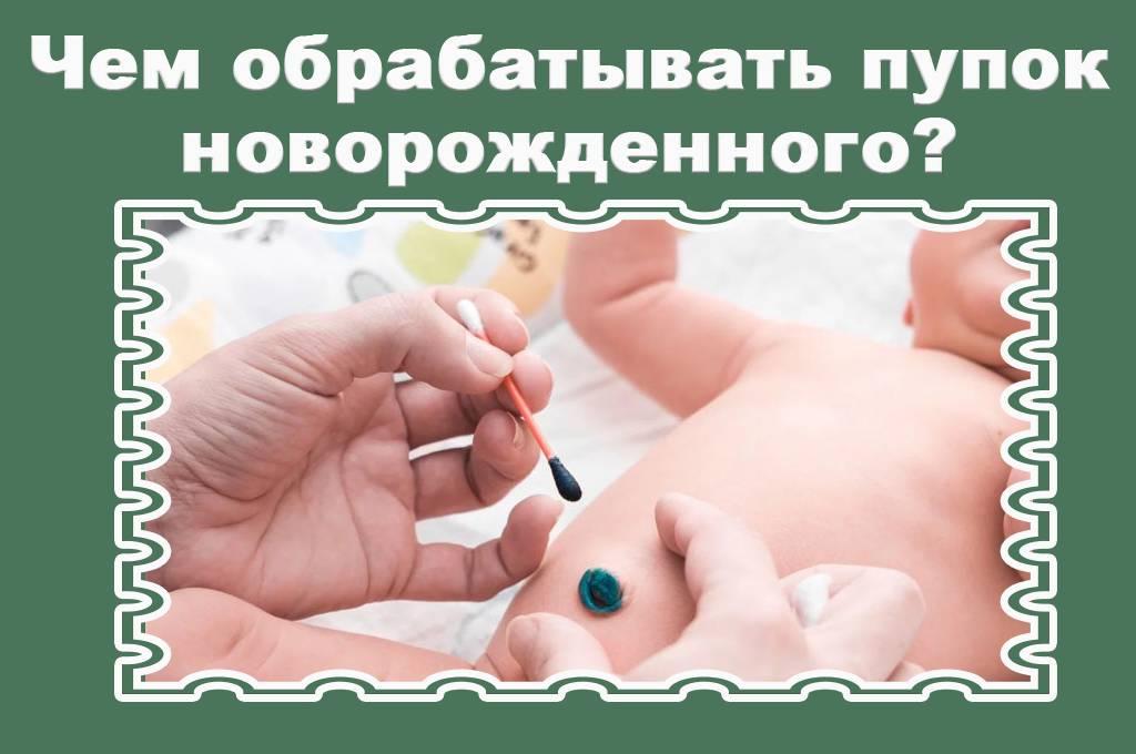 Нагноение пупка у новорожденных: причины, лечение и профилактика