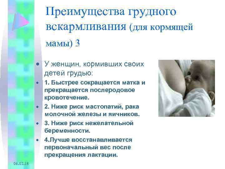 Как завершить грудное вскармливание: 8советов отэксперта