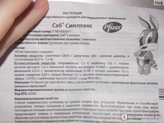 Саб симплекс суспензия для приема внутрь 30 мл флакон-капельница   (pfizer [пфайзер]) - купить в аптеке по цене 445 руб., инструкция по применению, описание, аналоги