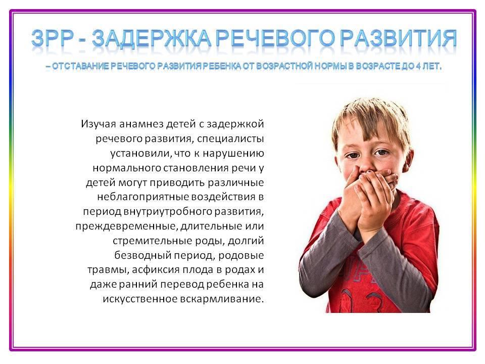 Задержка формирования речи у детей трех лет