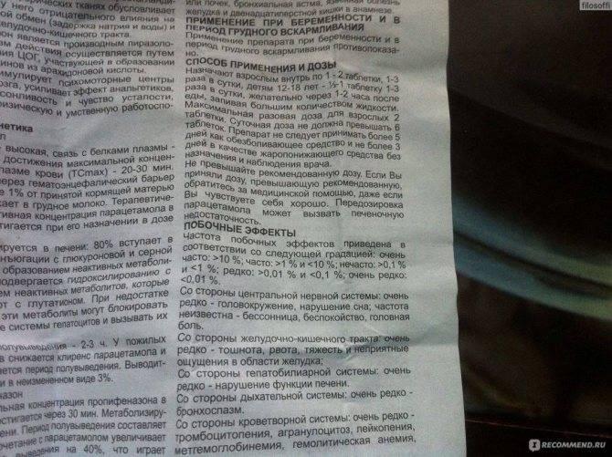 Обезболивающие при грудном вскармливании (лактации): Анальгин, Кетанов, Нимесил