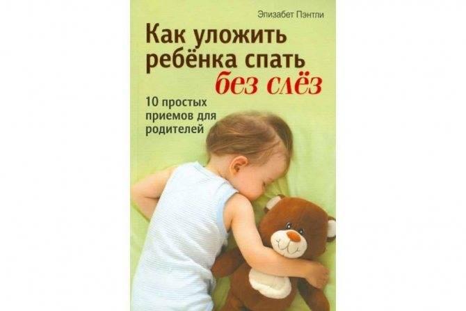 Комаровский – как уложить ребенка спать за 5 минут: как отучить от укачивания перед сном
