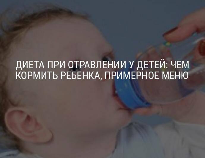 Пищевое отравление у ребенка – правила профилактики и лечения