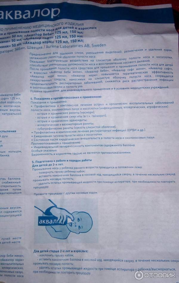 Аквалор беби : инструкция, синонимы, аналоги, показания, противопоказания, область применения и дозы.