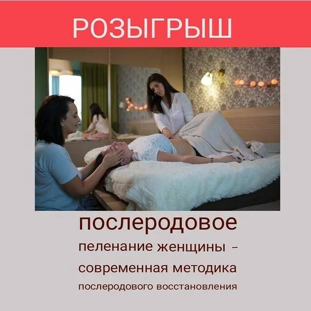 Послеродовое пеленание женщины   - после родов