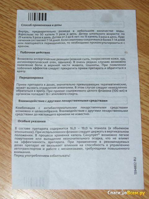 Синупрет в омске - инструкция по применению, описание, отзывы пациентов и врачей, аналоги