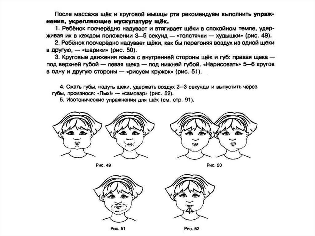 Массаж языка и тела для развития правильной речи у детей