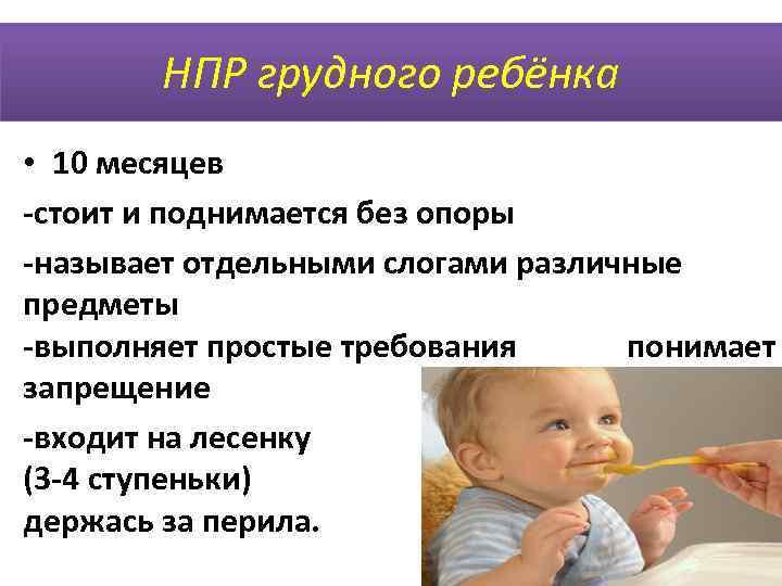 Вес и рост ребенка в 10 месяцев: примерные нормы для девочек и мальчиков