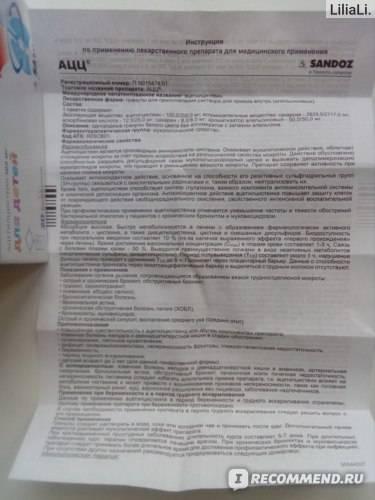 Ацц 100, ацц 200 инструкция по применению, цена в аптеках украины, аналоги, состав, показания | acc 100, acc 200 powder порошок для орального раствора компании «sandoz» | компендиум