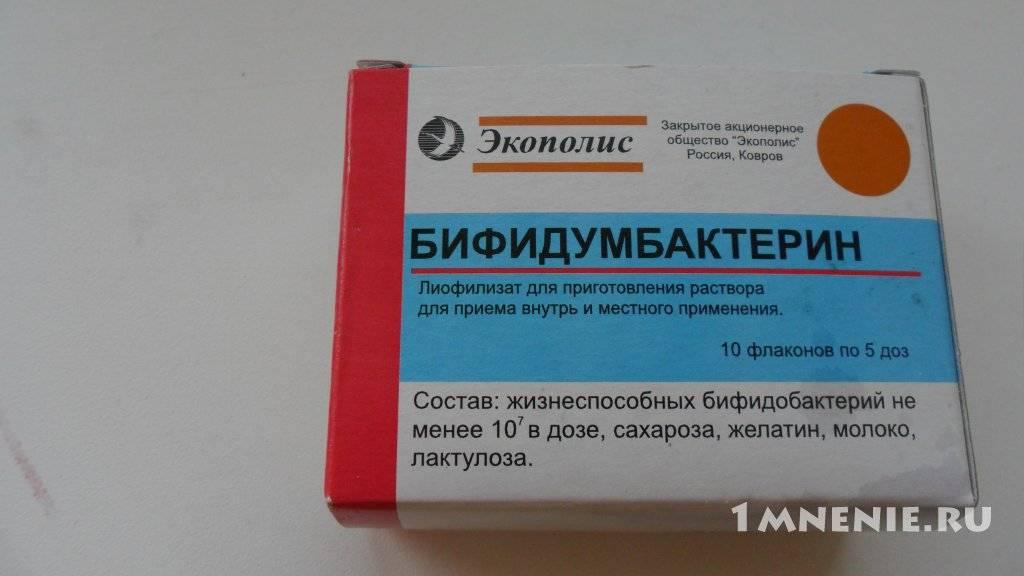 Бифидумбактерин для грудничков: инструкция по применению, аналоги