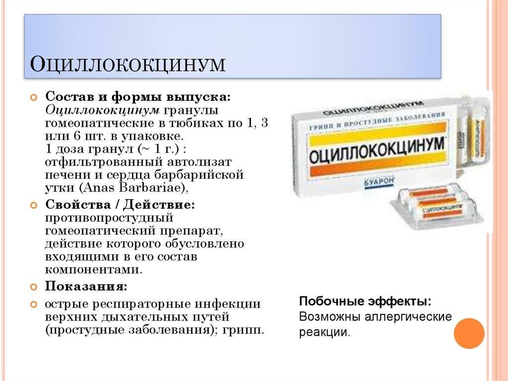 Оцилококцинум® (oscillococcinum)