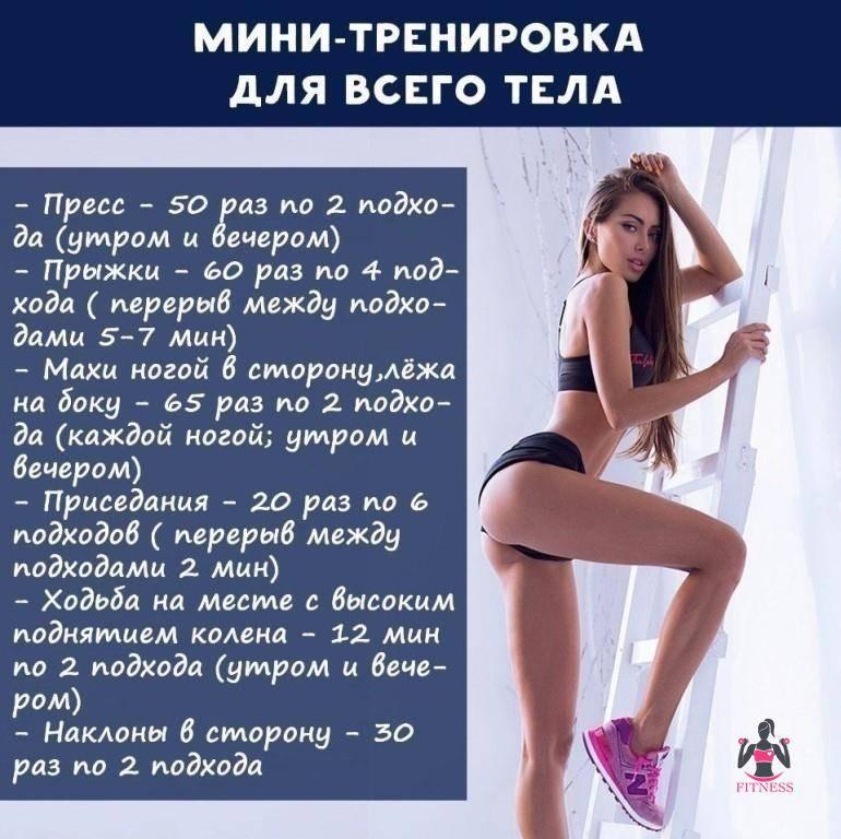 Упражнения для подростка в 13 14 15 16 17 лет для похудения