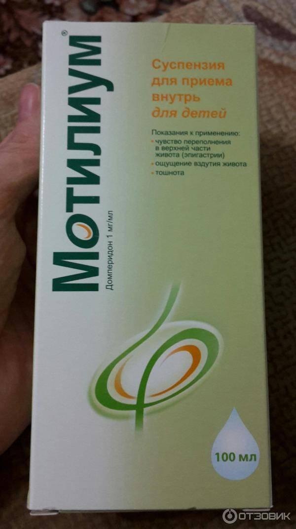 Мотилиум суспензия для приема внутрь 1 мг/мл 100 мл