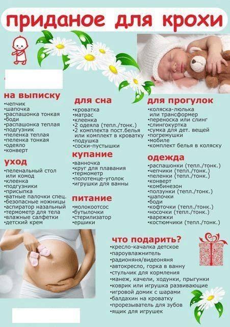 Подготовка к рождению ребёнка: что нужно новорождённому на первое время, список необходимых вещей. что нужно новорождённому ?