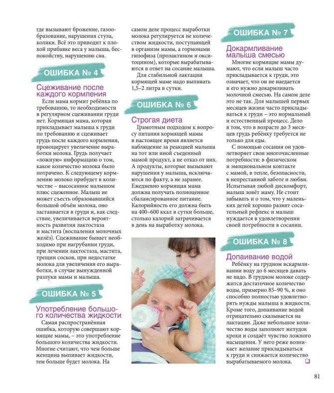 Полисорб при грудном вскармливании: инструкция для кормящей мамы