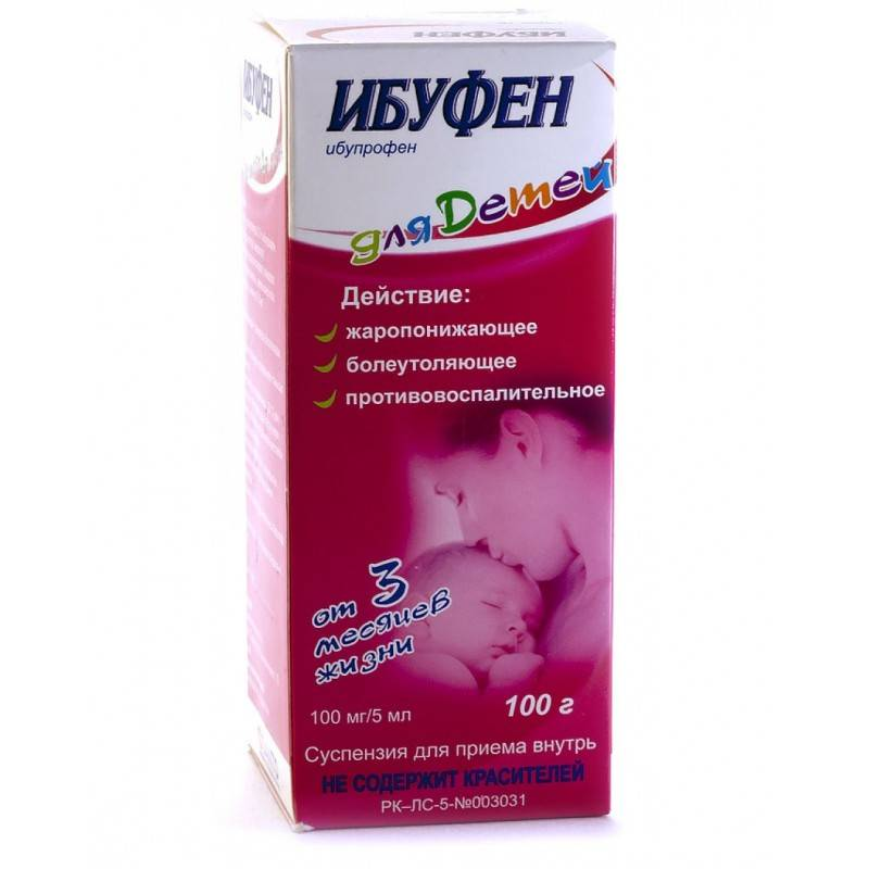 Ибупрофен суспензия для приема внутрь для детей 100 мг/ 5 мл флакон 100 мл.