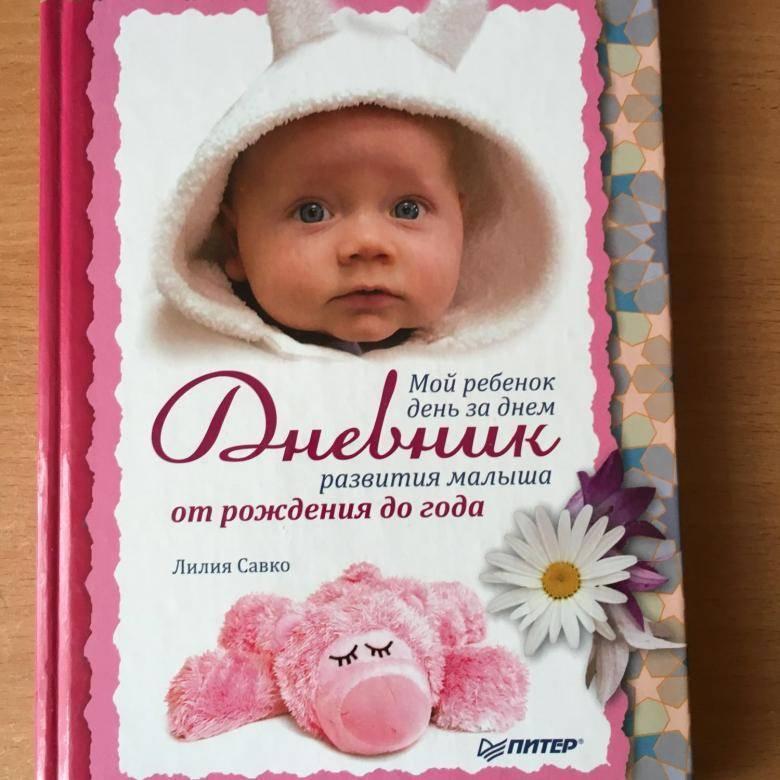 Топ-10 книг и альбомов о развитии малышей до года - детские книги