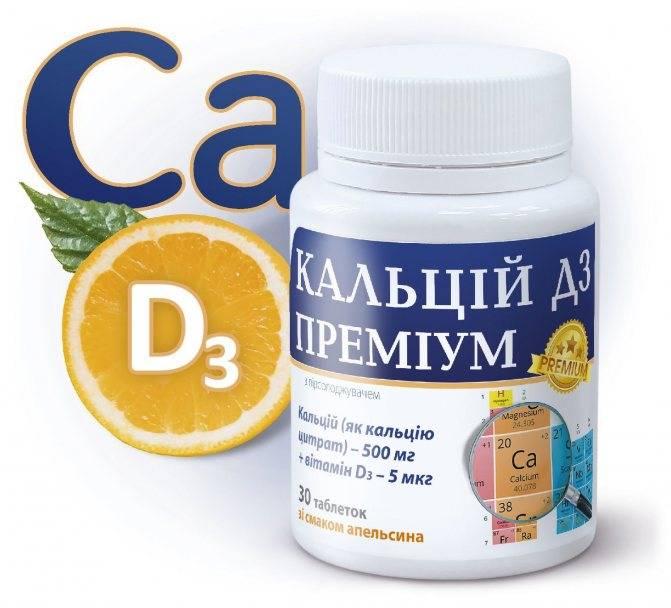 Витамин д какой лучше купить грудничку ~ факультетские клиники иркутского государственного медицинского университета