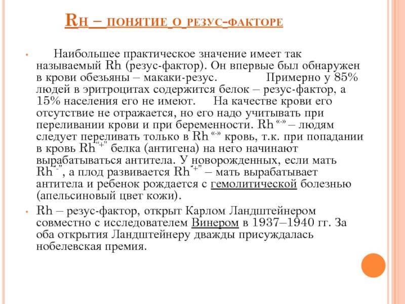 ✅ как наследуется резус-фактор у человека - ik-rt.ru