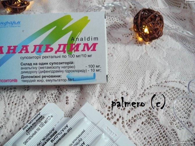 Анальдим аналоги - medcentre24.ru - справочник лекарств, отзывы о клиниках и врачах, запись на прием онлайн
