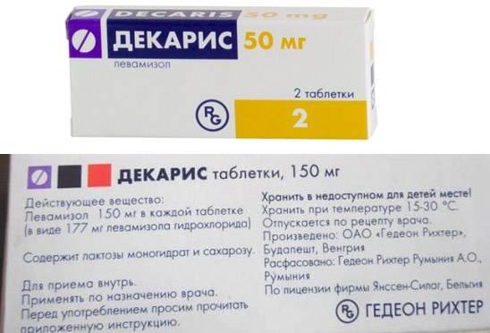 Декарис таблетка 150 мг 1 шт.