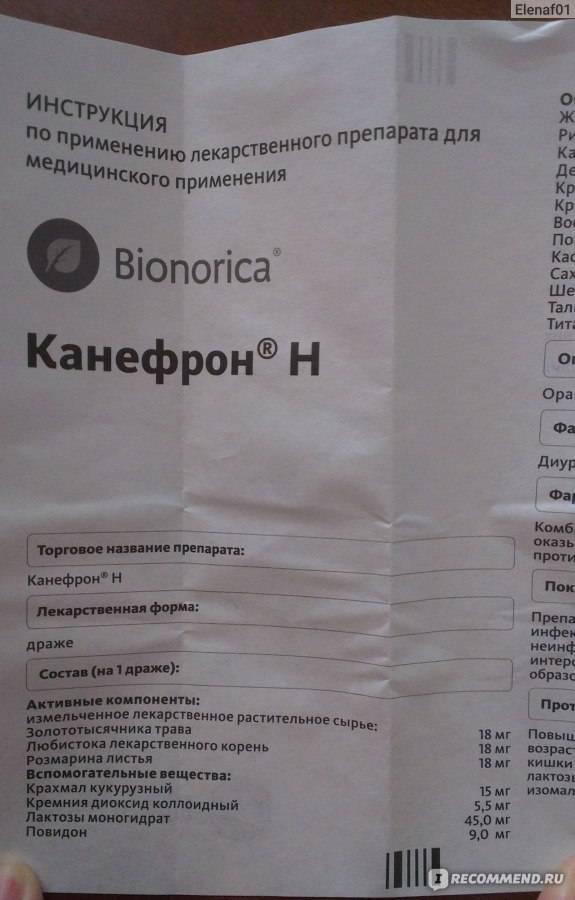 Канефрон h в краснодаре - инструкция по применению, описание, отзывы пациентов и врачей, аналоги