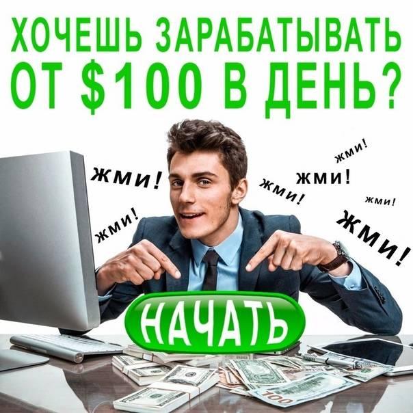 Как можно заработать деньги подростку 12, 13, 14 лет в интернете