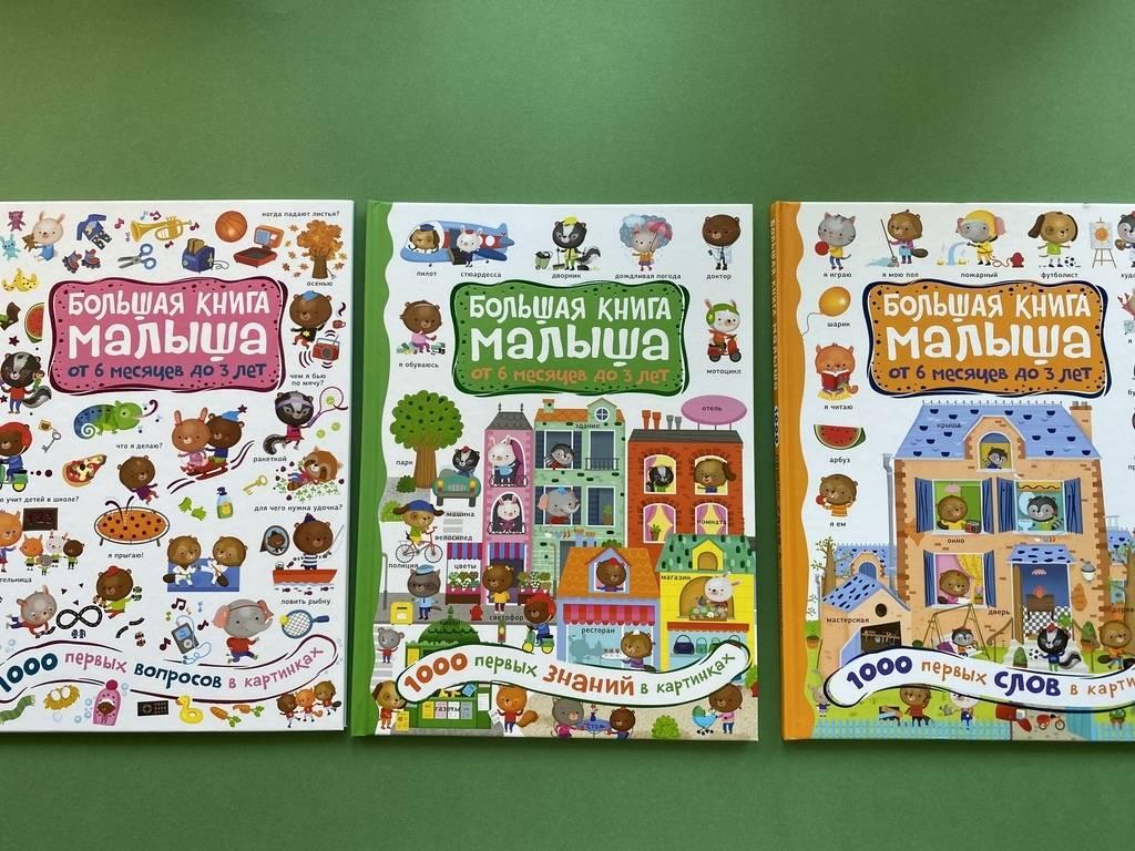 Список книг о развитии дошкольников