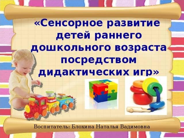 «сенсорное развитие детей 3–4 лет посредством дидактических игр». теоритическая часть. воспитателям детских садов, школьным учителям и педагогам