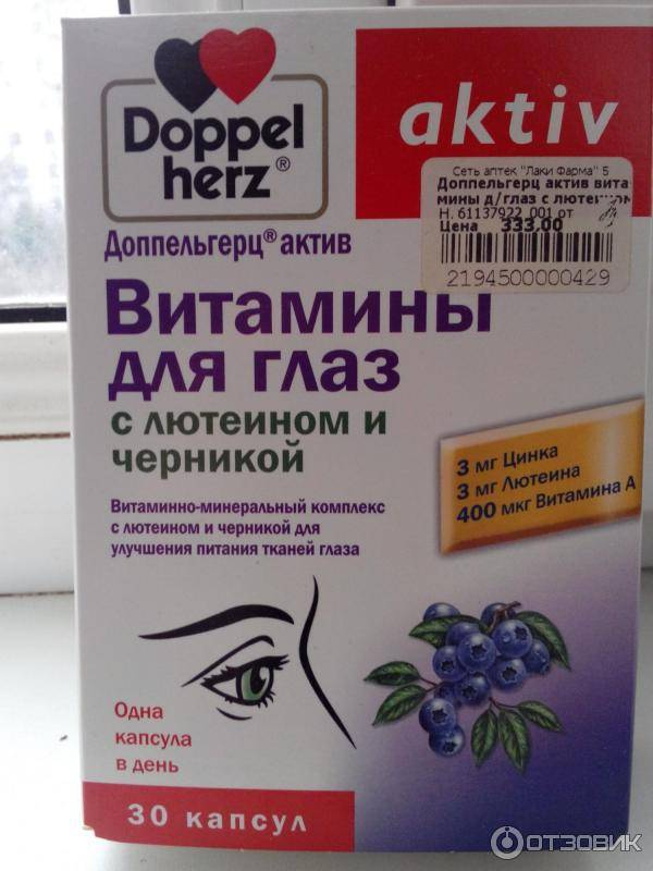 Лучшие витамины для глази, топ-10 рейтинг хороших витаминов зрения