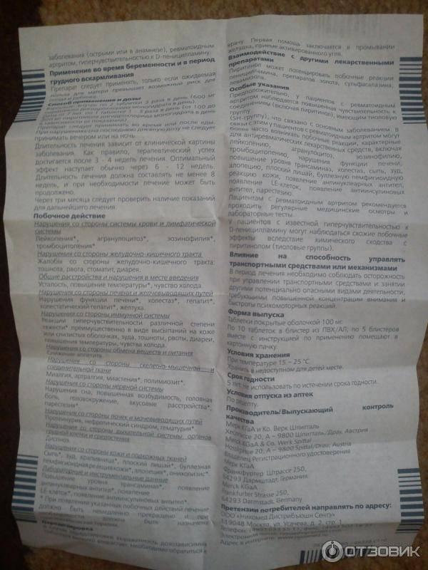 Энцефабол  - инструкция по применению, описание, отзывы пациентов и врачей, аналоги