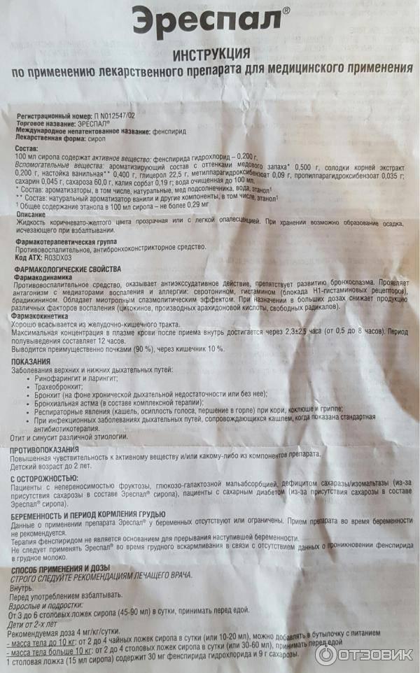 Эреспал в санкт-петербурге - инструкция по применению, описание, отзывы пациентов и врачей, аналоги