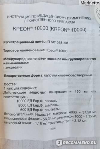 Креон 10000 в краснодаре - инструкция по применению, описание, отзывы пациентов и врачей, аналоги