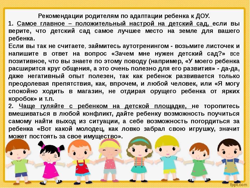 Ребенок не хочет в детский сад